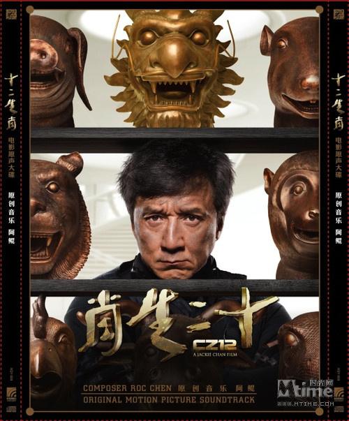 《十二生肖》原声配乐极尽震撼      电影《十二生肖》是成龙自编自导图片